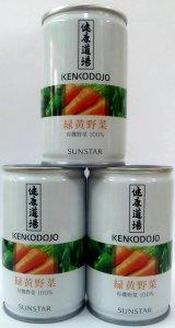 サンスター 健康道場 緑黄野菜  24缶入