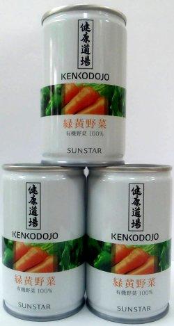 画像1: サンスター 健康道場 緑黄野菜  24缶入