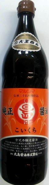 マルシマ 純正濃口醤油 900ml