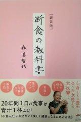 断食の教科書(新装版)