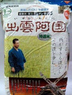 画像1: 有機特選玄米 「出雲阿国」 5kg