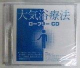 ローブリー 裸療法用 CD