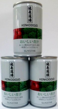 画像1: サンスター 健康道場 おいしい青汁  30缶入