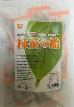 画像1: 柿茶®の飴