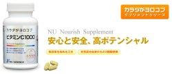 画像1: ライフスタイル 天然ビタミンC1000