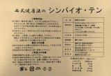 西式健康法の「シンバイオ・テン」  粉末青汁