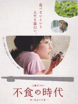 画像1: 「不食の時代」〜愛と慈悲の少食〜 DVD版