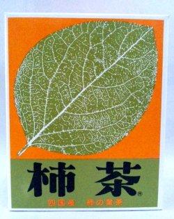 画像1: 柿茶®  4g×96袋入  大