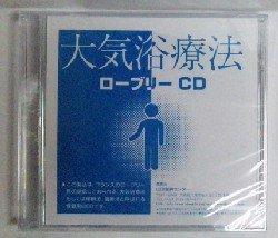 画像1: ローブリー 裸療法用 CD